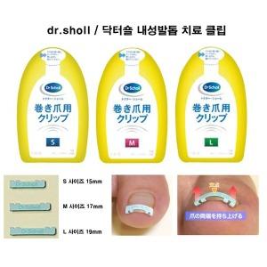 Dr.sholl/닥터숄 내성발톱 자기치료 클립/발톱교정