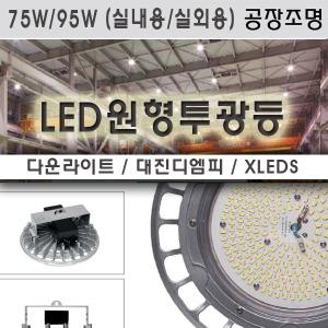 엑스레즈 LED 원형투광등 대진디엠피 갓  벽부