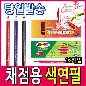 채점용색연필/빨강색연필/지구화학색연필/색연필/채점
