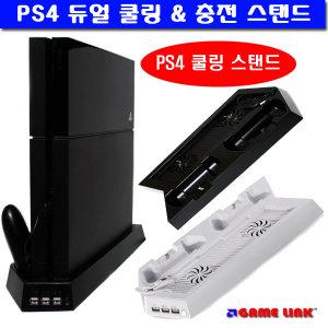플스4  PS4 전용 듀얼 쿨링 스탠드/PS4 쿨러 스탠드