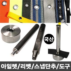 아일렛 리벳 똑딱이단추 하도메 가시메 타공 원형펀치