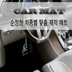 순정형 고급 자동차매트 맞춤제작매트 매트 그랜져XG