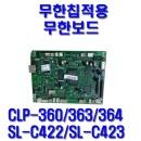 무한프린터적용 무한칩보드 CLP-360 CLP-362 CLP-363