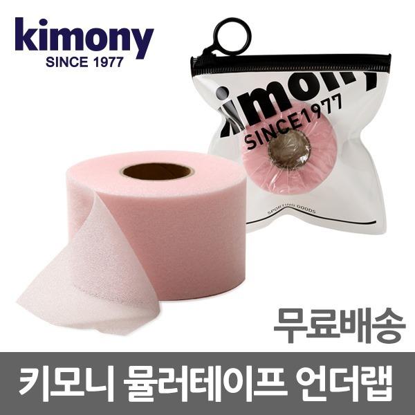 본사직영 키모니 언더랩 뮬러테이프 배드민턴용품