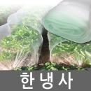 세원비닐 한냉사 (1.2~3.6m) 한랭사 활대 하우스비닐
