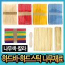 하드바/하드스틱/칼라/나무재료/꼬지/꼬치/종류선택