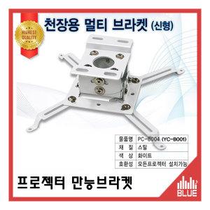 프로젝터브라켓/윤씨네 천장용멀티브라켓/PC-B004신형