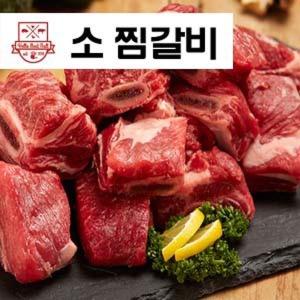헬로우박 소 찜갈비1kg /LA갈비 /소불고기 / 깔끔손질