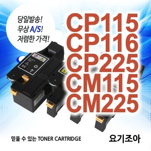 옵션없는가격 CP115 CP116 CP226 W CM115 225 W FW