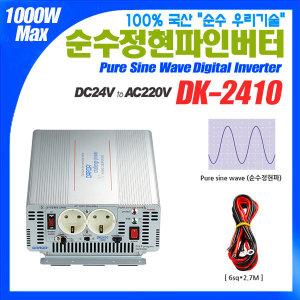 국산 순수정현파 인버터 DK2410 DC24V 220V 최대1000W
