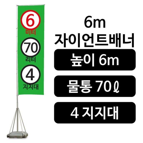 6m 자이언트배너 자이언트폴 대형배너거치대
