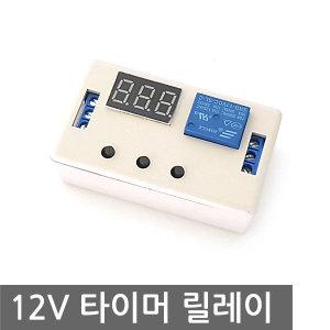 DC12V 타이머 릴레이 모듈 스위치 자동 타임스위치