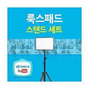 룩스패드22 라이트스탠드 세트 /개인방송/유튜버
