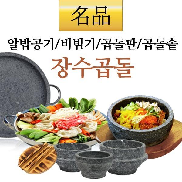 장수 천연 곱돌솥 돌판 돌솥 비빔기 뚝배기 돌솥밥