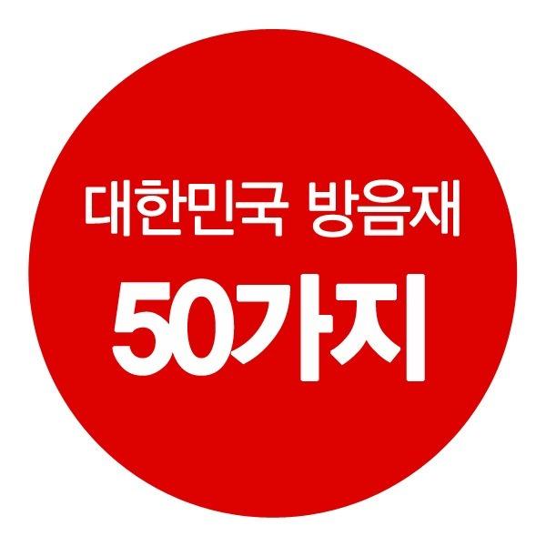 방음재모음/대한민국모든방음자재/흡음재/차음재/보드