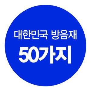 방음재모음전/흡음재/방음제/차음재/음향/종교시설