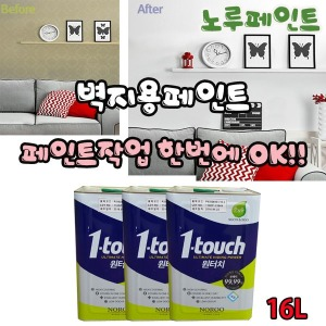 순앤수 원터치16리터  친환경 벽지용페인트 냄새NO