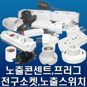노출콘센트/노출스위치/전구소켓/고무/플러그/110V