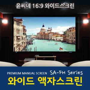 굿빔/윤씨네 액자형 와이드 스크린137인치/SA-FH137