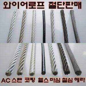 와이어로프/절단판매 /AC/스텐/코팅/마심/와이어/로프
