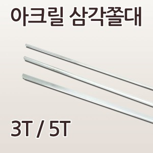 아크릴 삼각쫄대 3T 5T