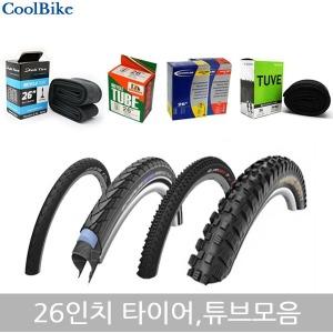 자전거타이어/자전거튜브/26인치모음/자전거부품