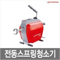 전동스프링청소기/스프링청소기/하수도관청소기/
