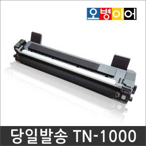 TN-1000 재생 HL-1110 HL-1210W MFC-1810 MFC-1910W