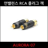 언밸런스 RCA 플러그 잭/AURORA-07 (1EA) 압착조임식