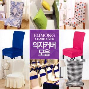 엘리몽 식탁의자커버/의자커버링/의자리폼/천갈이