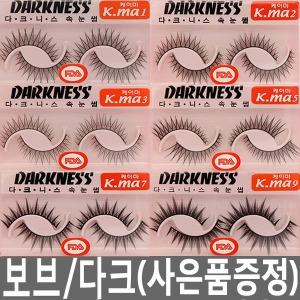 다크니스 속눈썹/10개/보브 속눈썹/샤몽/쌍액/접착제