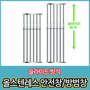 스텐레스 방범창 안전창 (일반창/작은창용) 직접설치