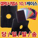 갤럭시탭A6 10.1  턴케이스/SM-T580/SM-T585/다이어리