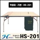 한솔 톱작업대(기본형) HS-201 테이블톱 목공작업대