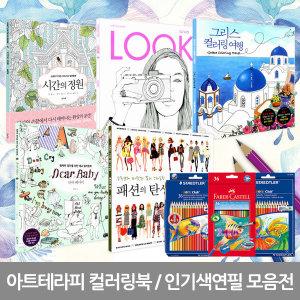 비밀의정원 컬러링북 /색연필/신비의숲/베스트셀러
