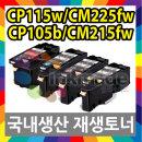 CP105b CP115w CM215fw CM225fw CT201591 CT202264