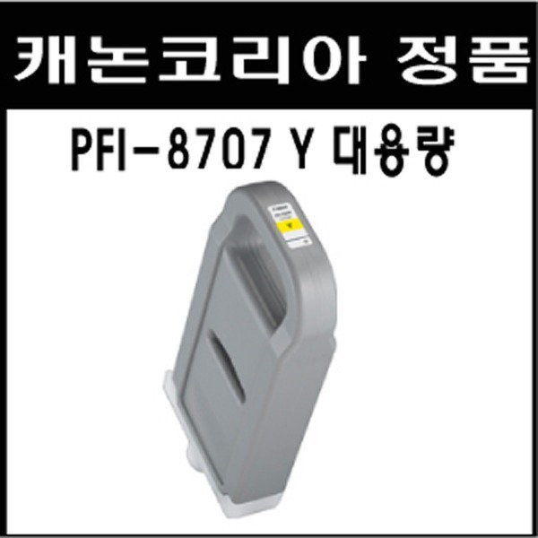 캐논코리아정품 PFI-8707 / PFI-8707Y  플로터잉크