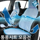 여름시트 자동차시트커버 통풍시트 자동차시트 카시트