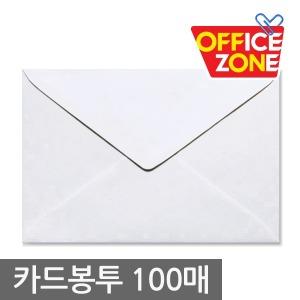 카드봉투 100매 편지봉투 청첩장 돌잔치 초대장 봉투
