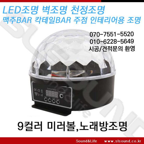 JDB 미러볼 9컬러 핀볼 노래방조명 업소용조명 싸이키