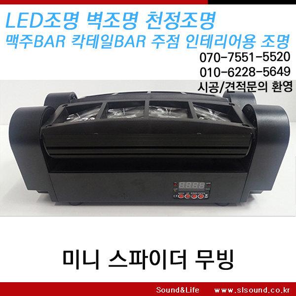 JDB LED조명 미니무빙 무빙스파이더 미니스파이더무빙