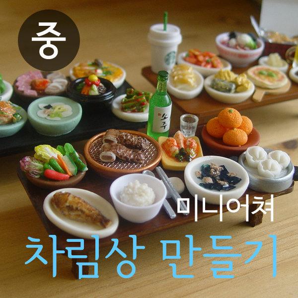 납골당 꾸미기 미니어쳐  추모장식 음식 - 사각상(중)