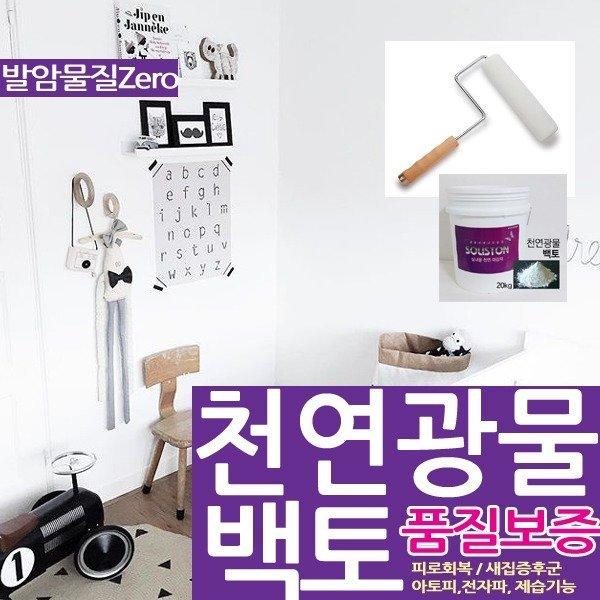 백토 천연페인트 발암물질NO 벽지 페인트 새집증후군
