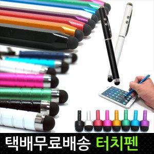 스마트폰 정전식 터치펜/아이폰/갤럭시/테블릿/터치팬
