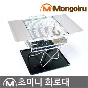 초미니 화로대/미니화로대/캠핑화로대/화로대/솔캠