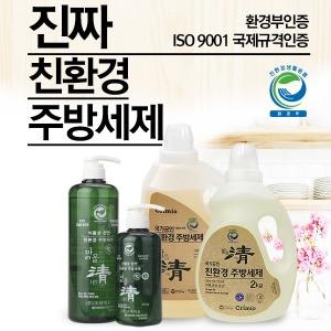 1종 친환경 맑을청 주방세제/프릴/식물성/천연세제