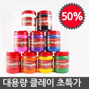 대용량 클레이 초특가/폼/컬러/점토/아이/천사
