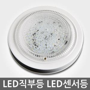 국내산 LED직부등/LED센서등 조명 등기구 베란다등
