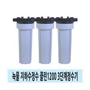 지하수정수기 지표수정수기 흙탕물정수기 클린1200