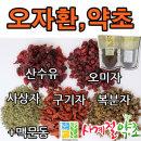 (환/약초)오자환/복분자/산수유/구기자/오미자/맥문동